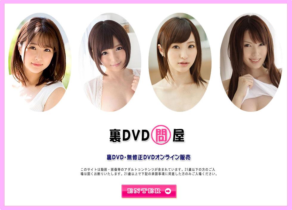 裏DVD・無修正DVD販売 裏DVD問屋トップエントリーページ